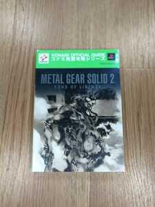 【B2474】送料無料 書籍 メタルギアソリッド2 サンズ・オブ・リバティ 公式ガイドブック ( PS2 プレイステーション 攻略本 空と鈴 )