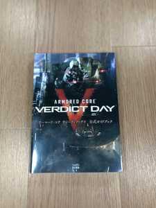 【B2475】送料無料 書籍 アーマード・コア ヴァーディクトデイ 公式ガイドブック ( PS3 プレイステーション 攻略本 空と鈴 )