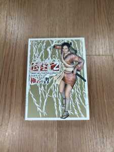 【B2495】送料無料 書籍 侍道2 公式ガイドブック 極めの書 ( PS2 プレイステーション 攻略本 空と鈴 )