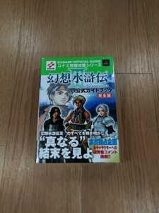【B2509】送料無料 書籍 幻想水滸伝III 公式ガイドブック 完全版 ( PS2 プレイステーション 攻略本 空と鈴 )