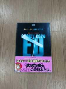 【B2511】送料無料 書籍 エネミー・ゼロ 公式ガイドブック ( SS セガサターン 攻略本 エネミーゼロ 空と鈴 )