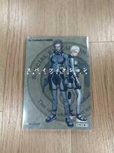 【B2513】送料無料 書籍 スパイフィクション 公式コンプリートガイド ( PS2 プレイステーション 攻略本 空と鈴 )