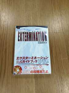 【B2522】送料無料 書籍 エクスターミネーション 公式ガイドブック ( PS2 プレイステーション 攻略本 EXTERMINATION 空と鈴 )