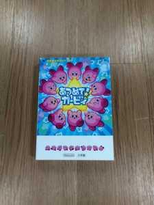 【B2525】送料無料 書籍 あつめて!カービィ 任天堂公式ガイドブック ( ニンテンドーDS 攻略本 空と鈴 )