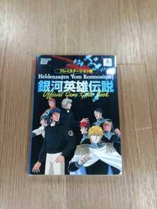 【B2529】送料無料 書籍 銀河英雄伝説 公式ゲームガイドブック ( PS1 プレイステーション 攻略本 空と鈴 )