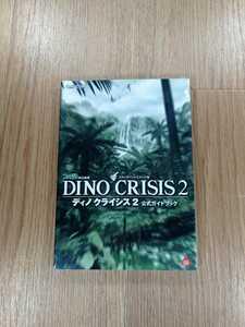 【B2544】送料無料 書籍 ディノクライシス2 公式ガイドブック ( PS1 プレイステーション 攻略本 DINO CRISIS 空と鈴 )