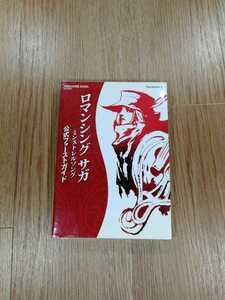 【B2557】送料無料 書籍 ロマンシング サガ ミンストレルソング 公式ファーストガイド ( PS2 プレイステーション 攻略本 空と鈴 )