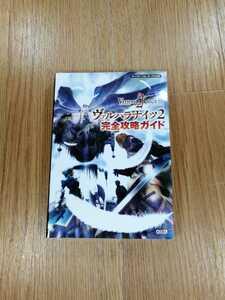 【B2560】送料無料 書籍 ヴァルハラナイツ2 完全攻略ガイド ( PSP プレイステーションポータブル 攻略本 空と鈴 )