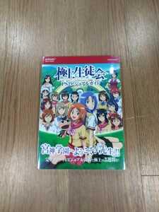 【B2574】送料無料 書籍 極上生徒会 PS2ビジュアルガイド ( PS2 プレイステーション 攻略本 B5 空と鈴 )