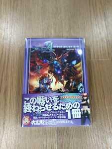 【B2576】送料無料 書籍 ラグナロク オデッセイ エース 公式ガイドブック ( PS Vita 攻略本 空と鈴 )