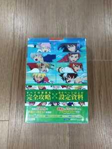 【B2581】送料無料 書籍 テイルズ オブ ザ ワールド レディアント マイソロジー2 公式コンプリートガイド ( PSP 攻略本 空と鈴 )