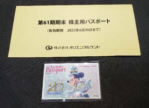 【送料無料】東京ディズニーリゾート 株主優待パスポート1枚 (有効期限2022年6月30日)