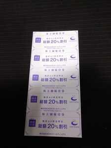 送料無料!AOKIホールディングス 株主優待券 快活CLUB/コートダジュール 20%割引 5枚組 施設及び飲食料金 ①