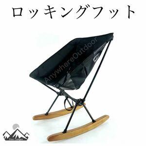 【少量入荷】木製 ロッキングフット ロッキングチェア