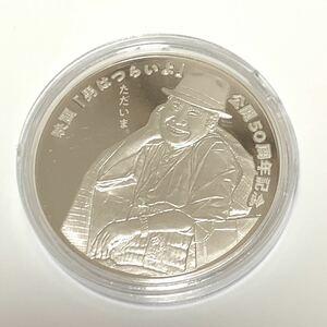 男はつらいよ公開50周年記念 銀メダル シルバー925 20g