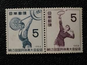 52 未使用切手 スポーツ切手 1958年 第13回 国体切手 2種ペア完 1958.10.19発行 記念切手 美術品 アジア切手 日本切手 郵便切手 即決切手