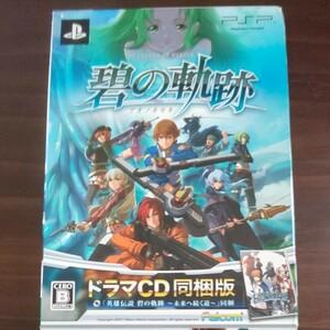 レア [ 新品未開封 ] 英雄伝説 碧の軌跡(ドラマCD同梱版) PSP