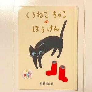 ハッピーセット えほん 相野谷由起 くろねこ ちゃこ の ぼうけん くろねこちゃこのぼうけん 黒猫ちゃこの冒険 絵本 マクドナルド