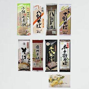 新品 未使用 食べ比べ 【管理栄養士監修】蕎麦 R-98 ソバ