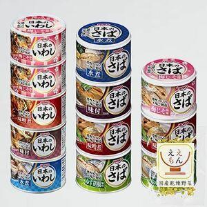新品 目玉 缶詰 宝幸 H-VP 国産乾燥野菜 セット 惣菜 おかず 煮魚 魚 日本の 鯖 いわし 9種 12缶 詰め合わせ
