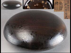 【茶】時代 長野 横笛 遠州梅蒔絵 刷毛塗 食籠