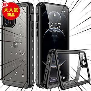 iPhone12Pro Max ケース 防水ケース 耐衝撃ケース 全面保護 衝撃吸収 米軍 MIL規格 軽量 ワイヤレス充電対応 フルカバー