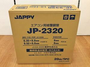 【未使用】 JAPPY エアコン用被覆銅管 JP-2320 ペアコイル 2分3分 1巻 20m 管1GARR④