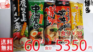 お買い得 人気 九州博多 豚骨らーめんセット 大人気 5種 各12食分 60食分 全送料無料  クーポン消化 ポイント消化 うまかばーい