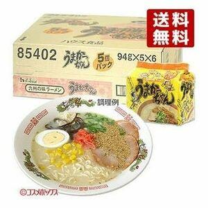 1箱買い 九州博多 庶民の豚骨ラーメン  NO1 うまかっちゃん 九州味 激安 30食分 3999円
