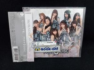 モーニング娘。 CD プラチナ 9 DISC(初回生産限定盤)(DVD付)