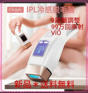 IPL光脱毛器 9段階調整 99万回照射 VIO