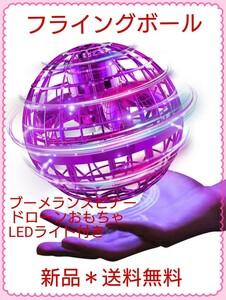フライングボール*ブーメランスピナー*ドローンおもちゃ LEDライト付き