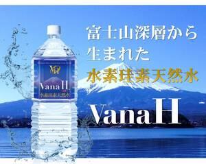〔送料無料〕バナエイチ 硅素水 水素水 ケイ素水 1.9L 12本×2=24本