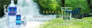 【送料無料】バナエイチ VabnaH 水素水 ケイ素水 1.9L×24本