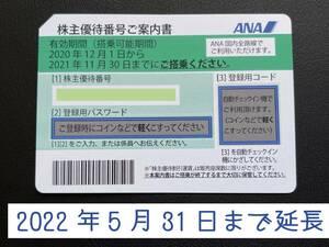 【複数出品中】送料無料 ANA 1枚 株主優待券 2022年5月31日まで 株主優待 全日空 ⑤ 2枚 3枚 4枚 5枚 ご用意可能