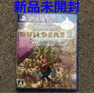 【PS4】 ドラゴンクエストビルダーズ2 破壊神シドーとからっぽの島 [新価格版] 新品未開封