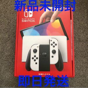 Nintendo Switch 有機ELモデル ホワイト 本体 新品未開封 ニンテンドースイッチ 店舗印・保証あり
