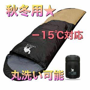 寝袋 -15℃ シュラフ 封筒型 丸洗い 抗菌 キャンプ アウトドア