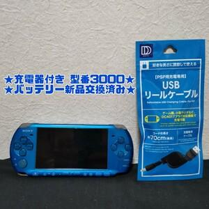 プレイステーションポータブル PSP-3000 ブルー充電器付き バッテリー新品交換済み★
