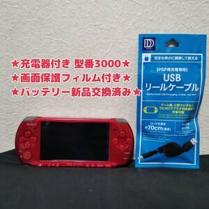 SONY PSP-3000 プレイステーションポータブル レッド 保護フィルム 充電器付き バッテリー新品交換済み★