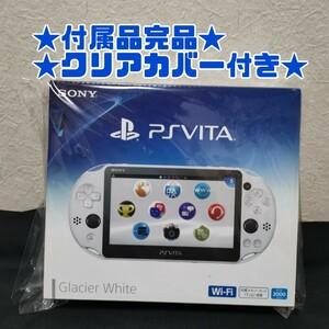 PlayStation Vita PS Vita PCH-2000 Wi-Fiモデル ホワイト 美品 付属品完品★