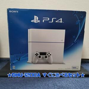 PlayStation4 PS4 CHU-1200A 500GB ホワイト すぐに遊べる★