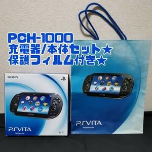 PS Vita PlayStation VITA PCH-1000 充電器/ 保護フィルム付き★