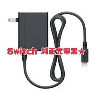 Nintendo Switch ニンテンドースイッチ 純正ACアダプター 電源 本体のみ
