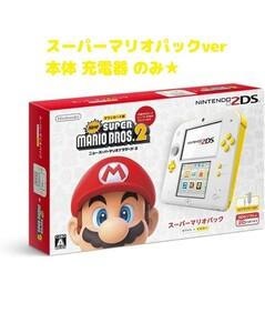 Nintendo 2DS ニンテンドー2DS 任天堂 マリオパックver 本体 充電器 メモリカードのみ