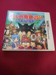 桃太郎電鉄2017 たちあがれ日本 3DSソフト