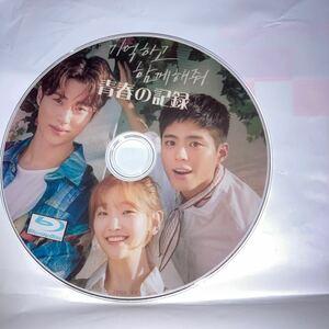 韓ドラ「青春の記録」Blu-ray1枚16話全巻