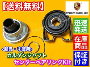 [ open every day of the year ] Porsche Cayenne 955 957 center bearing dust boots attaching propeller Cardin shaft repair 95542102015 7L0521102N