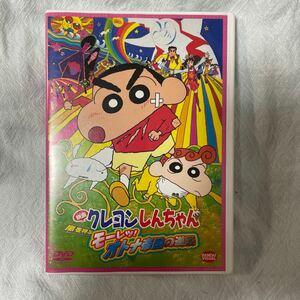 映画クレヨンしんちゃん嵐を呼ぶモーレツ!オトナ帝国の逆襲 DVD