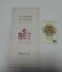 東京駅開業100周年記念スイカ 東京駅 Suica 台紙付き